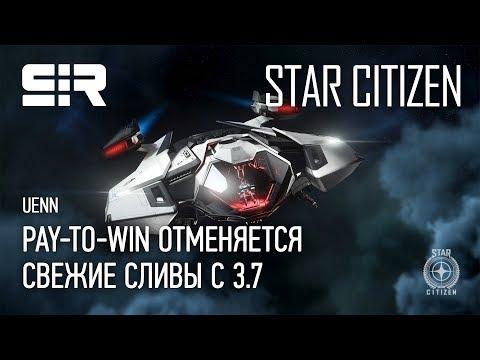 Star Citizen UENN: Pay-to-Win Отменяется!   Свежие Сливы с 3.7!   P.3.6.2