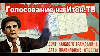 Что думают зрители Итон.ТВ о выборах в ДНР и ЛНР. Результаты