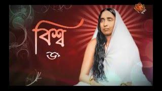"""""""বিশ্বজননী"""" ২০১৬ শ্রীমা সারদা দেবীর শুভ জন্মতিথিতে সৃজনের শ্রদ্ধার্ঘ্য : Srijan TV"""
