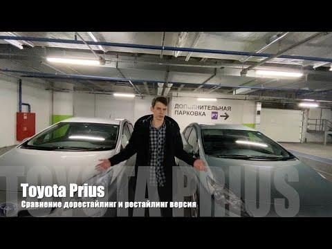 РАЗНИЦА. Приус 30 рестайл/дорейстайл? Toyota Prius 30: внешние и внутренне отличия. Комплектации.