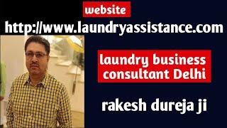 Professional laundry business consultant, Rakesh dureja sir DELHI,(Hindi)