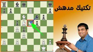 تكتيك أسطوري بمباراة شطرنج جميلة جدا 24 نقلة فقط