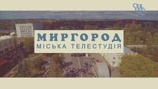 видео Миргород