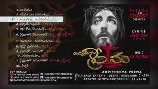 Advitheeya Prema JukeBox | Latest New Telugu Christian Album Audio Jukebox | Joshua Shaik Songs ||HD