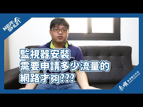 監視器安裝需要申請多少流量的網路才夠監視器小學堂#6 【禾順 ...