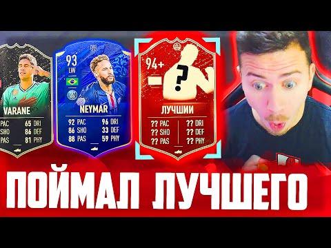 Я ПОЙМАЛ ЛУЧШЕГО ИГРОКА 94+ !!! - НАГРАДЫ за WEEKEND LEAGUE FIFA 20