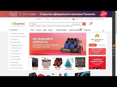 Aliexpress: Актуальные купоны и промокоды, а так же про итоги распродажи 11.11.
