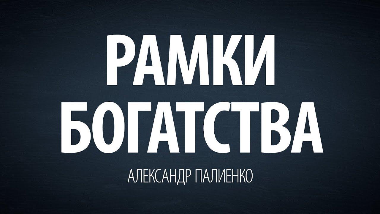 Александр Палиенко - Рамки богатства.