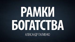 Рамки богатства. Александр Палиенко.