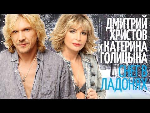 Дмитрий ХРИСТОВ и Катерина ГОЛИЦЫНА - Снег в ладонях
