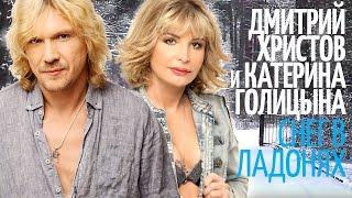 Смотреть клип Дмитрий Христов И Катерина Голицына - Снег В Ладонях