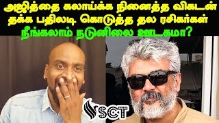 thala ajith political rumours