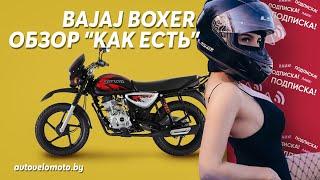 Bajaj Boxer 150 vs Bajaj Boxer 125 - Огляд та порівняння!