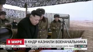 13.05.2015 В Северной Корее казнили еще одного высокопоставленного чиновника