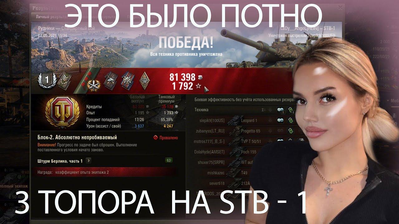 ДЕВУШКА БЕРЕТ 3 ОТМЕТКИ НА СТБ 1, ЭТО БЫЛО ПОТНО