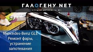 Mercedes-Benz GLE. Устранение запотевания правой фары