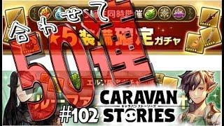 【CARAVAN STORIESガチャ】#102 ☆5確定とエルフガチャ合わせて50連【キャラスト気になるあの子実況】#caravanstories