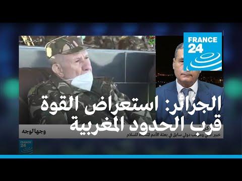 الجزائر: استعراض للقوة قرب الحدود المغربية؟  - نشر قبل 6 ساعة