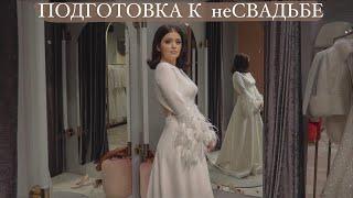 ПОДГОТОВКА К неСВАДЬБЕ // Выбор платья // Покупка колец // Разговор с мамой // Репетиция образа