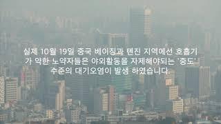 한국의 미세먼지는 중국 때문이다?!