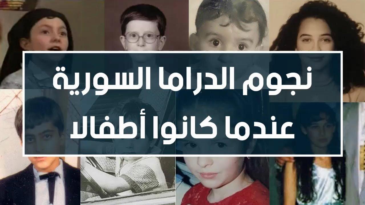 كيف كانت أشكال النجوم السوريين عندما كانوا أطفالاً