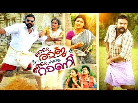 Odum Raja Aadum Rani Malayalam Full Movie # Latest Malayalam Full Movie 2018 New Releases thumbnail