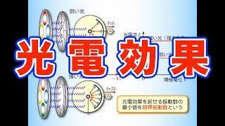 光電効果に関する定番解説。 ホームページ:http://csschannel.sakura.n...