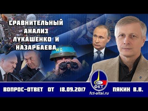 Валерий Пякин. Сравнительный анализ Лукашенко и Назарбаева