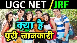 UGC NET 2018: What is UGC NET Exam | What is JRF | UGC NET Exam Details, CBSE NET Exam