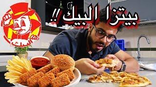 بيتزا البيك !! أول ناس نجربها | Albaik Pizza