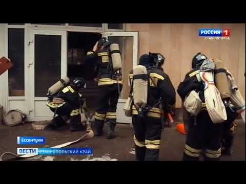 """В ставропольском санатории """"тушили"""" пожар"""