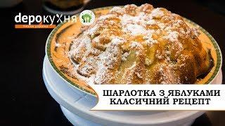Рецепт шарлотки с яблоками (Яблочный бисквитный пирог)