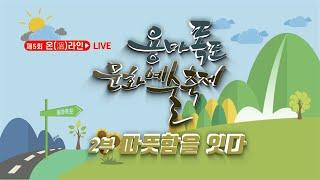 제5회 용마폭포문화예술축제 2부