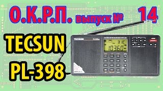 TECSUN PL-398mp Обзор радиоприемника
