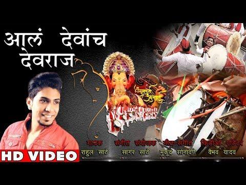 आलं  देवांच देवराज - राहुल साठे || AALA DEVANCHA DEVRAJ (Ganpati Utsav) - RAHUL SATHE