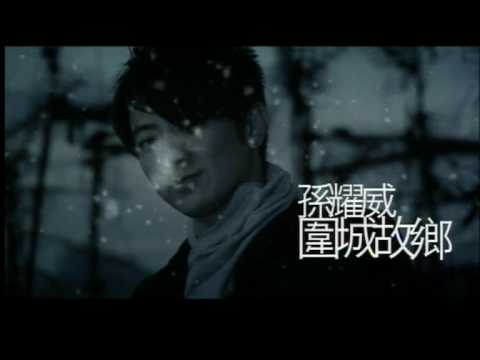 Eric Suen 孫耀威 《圍城故鄉》MV