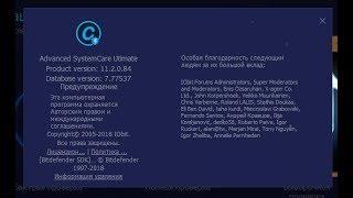 лИЦЕНЗИОННЫЙ КОД ДЛЯ ADVANCED SYSTEMCARE ULTIMATE 10 2017