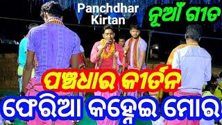 New Song Of Panchdhar Kirtan || Feri Aa Kanhei Mora