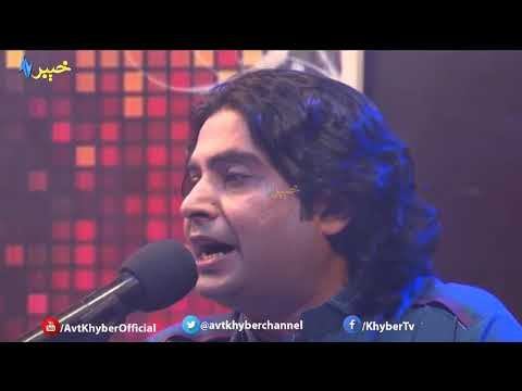 Rahman Gul new songs | AVT Khyber Songs | Da Awazoona Safar with Bakhtiar Khattak