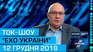 """Ток-шоу """"Ехо України"""" від 12 грудня 2018 року"""