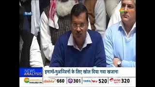 рдЪреВрдирд╛рд╡ рд╕реЗ рдкрд╣рд▓реЗ Kejriwal Government рдиреЗ рдмрдврд╝рд╛рдИ рдЗрдорд╛рдореЛрдВ рдХреА рддрдирдЦреНрд╡рд╛рд╣