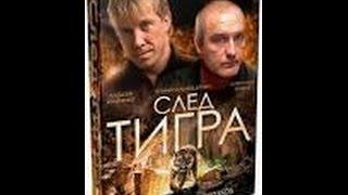 След тигра 2014 Новые Русские Фильмы  детектив, боевик, криминал