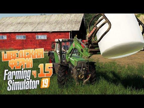 Куда фермер вложил 100 тысяч? - ч15 Farming Simulator 19