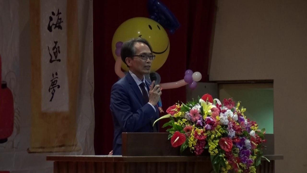 20190613 金華國中第49屆畢業典禮蕭揚江會長致辭 - YouTube