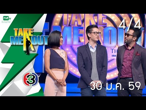 Take Me Out Thailand S9 ep.19 บิ๊ก-ใหม่ 4/4 (30 ม.ค. 59)