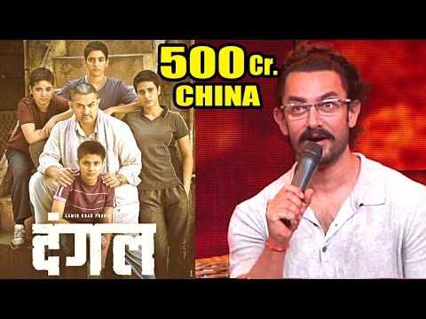 Aamir Khan's Reaction On DANGAL Movie Earning 500 Crores In CHINA