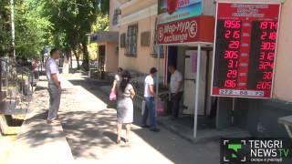 Как изменился курс доллара в обменниках Астаны и Алматы(, 2015-08-19T10:10:44.000Z)