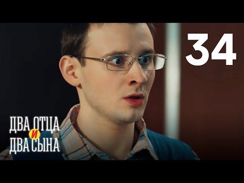 Два отца и два сына | Сезон 2 | Серия 34