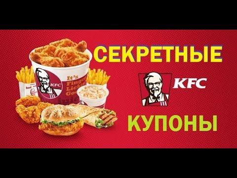 КFC секретные купоны/скидки,акции Kfc