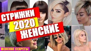 Стрижки 2020 Женские Модные Тренды 2020 Стильные Стрижки Фото